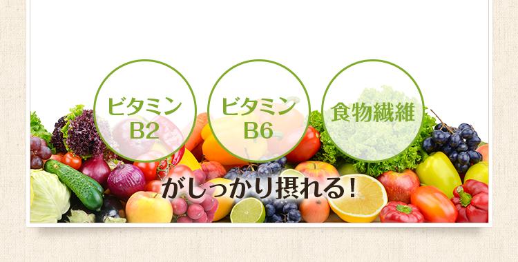 ビタミンB2・ビタミンB6・食物繊維がしっかり摂れる!
